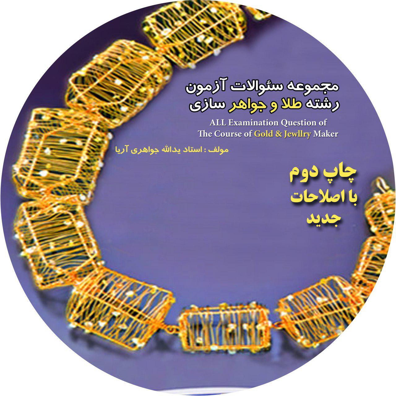 سی دی مجموعه سوالات رشته طلا و جواهر سازی