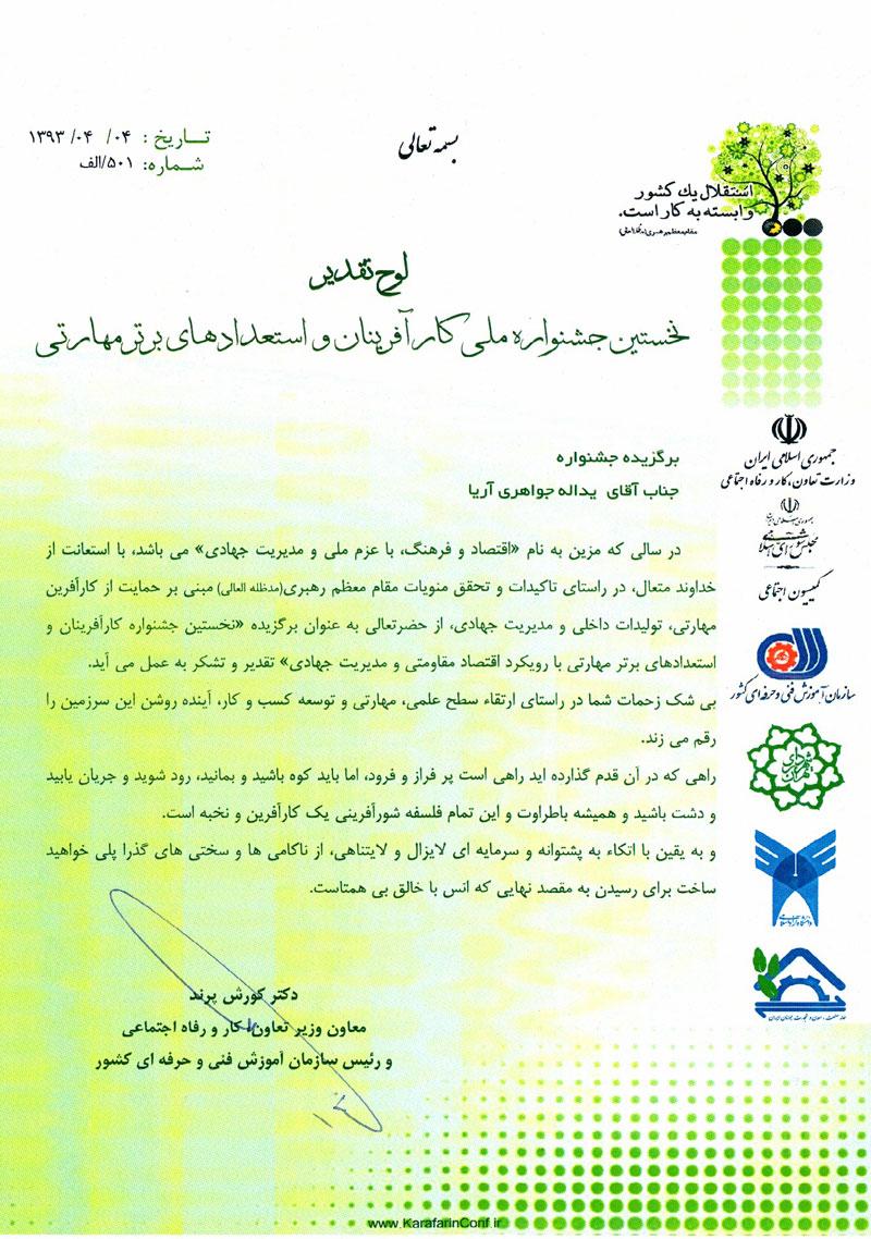 تقدیرنامه سازمان آموزش فنی و حرفه ای کشور